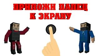 ПРИЛОЖИ ПАЛЕЦ К ЭКРАНУ BLOCKSTRIKE VERSION