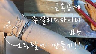 [은팔찌만들기]#5 #금속공예#은팔찌만들기#오링팔찌만들…