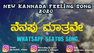 Nenpapu Mathrave New Kannada Feeling 2020 Whatsapp Status Film Boys