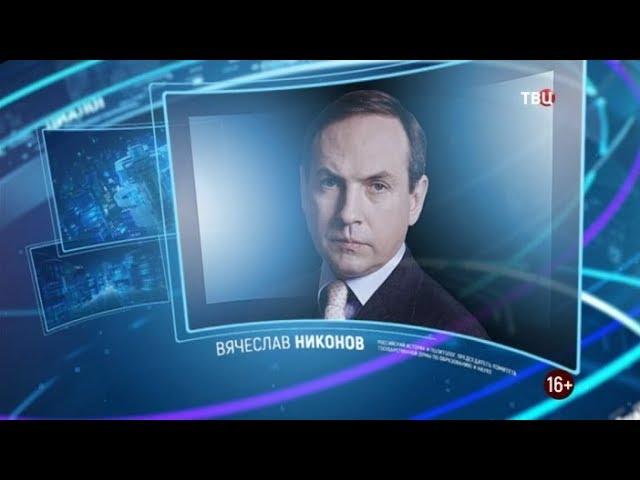 Право знать: Вячеслав Никонов, 23.11.19
