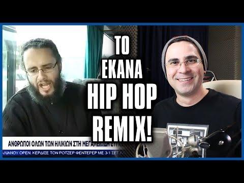 """Έκανα Hip Hop Remix το """"Μακεδονία Είναι Μία"""""""