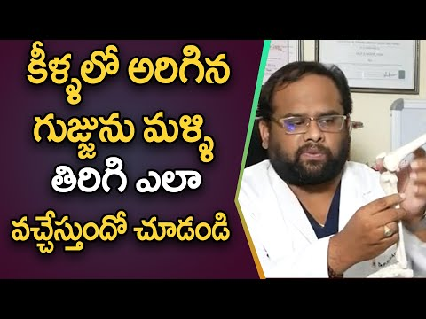 కీళ్లలో అరిగిన గుజ్జు పెరగాలంటే || Dr PS Sagar on knee pains