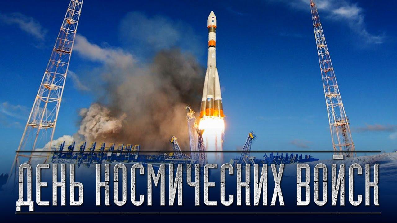 Картинки по запросу 4 октября день космических войск