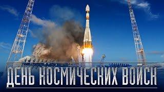 4 октября — День космических войск(4 октября в Вооруженных Силах Российской Федерации отмечается День Космических войск. Именно в этот день..., 2016-10-04T05:59:27.000Z)