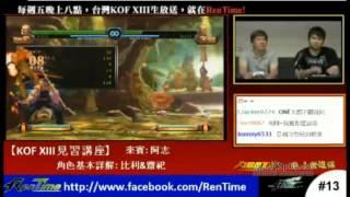 【RenTime】KOF XIII見習講包 坂崎 比利