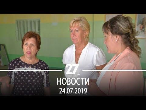 Новости Прокопьевска   24.07.2019