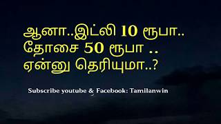 Motivational whatsapp status Tamil