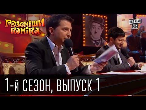 Рассмеши комика - 2011 - 1 сезон , 1 выпуск  шоу юмора
