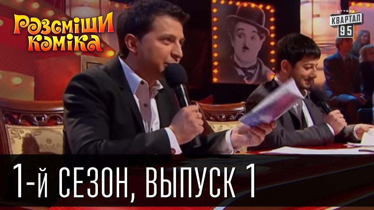 Рассмеши комика - 2011 - 1 сезон , 1 выпуск | шоу юмора