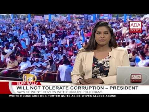 Ada Derana First At 9.00 - English News - 08.02.2018