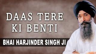 Daas Tere Ki Binti | Bhai Harjinder Singh(Srinagar wale) | Daras Tere Ki Pyaas