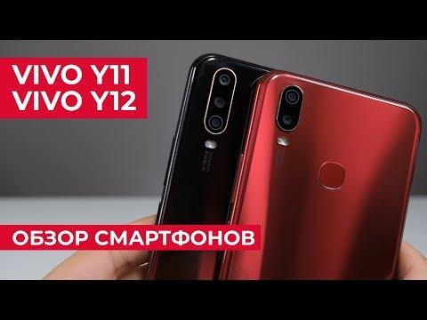 Обзор смартфонов VIVO Y11 и VIVO Y12