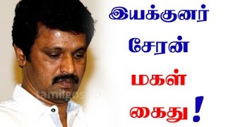 Cheque Bounce Case: Arrest warrant against Director Cheran