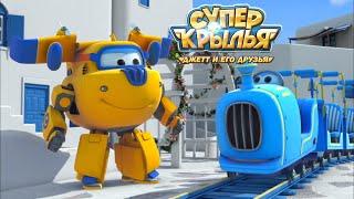 Супер Крылья - Самолетик Джетт и его друзья - Поезд отправляется! - Мультики для детей (45)