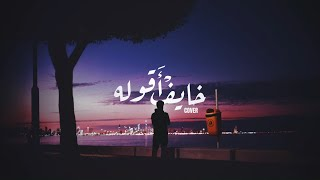 عبدالعزيز لويس - خايف اقوله (حصرياً) | 2020 | Abdulaziz Louis - Khayef Aqola