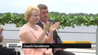 Свадьбу под небесами устроили в Нижнем Новгороде