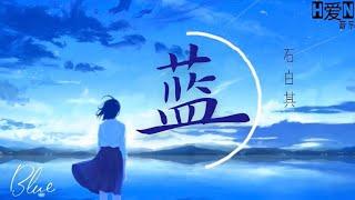 石白其 —【蓝 Lan   BLUE】PINYIN Lyrics 拼音歌词 / English Translation 《动态歌词》🎶🎵