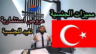 مميزات الجنسيه التركيه | عروض تفيد للجنسيه والاستثمار