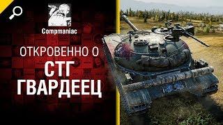 Откровенно о СТГ Гвардеец - от Compmaniac [World of Tanks]