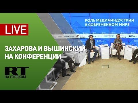 Захарова и Вышинский участвуют в конференции «Роль медиаиндустрии в современном мире» — LIVE