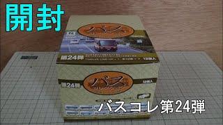 鉄道模型【Nゲージ特別編】TOMYTEC バスコレクション・第24弾