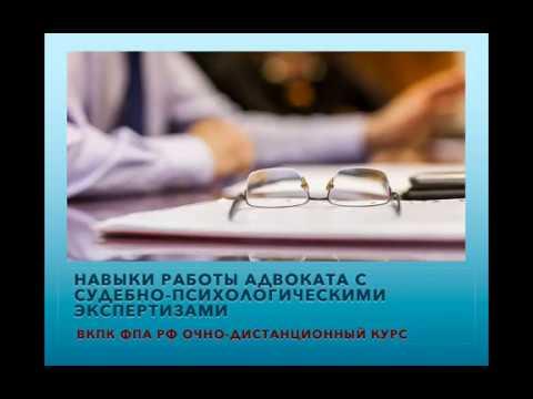Навыки работы адвоката с СПЭ