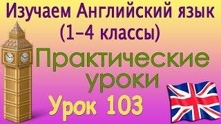 Видеокурс английского языка (1-4 классы). Практические уроки. Будущее время. Урок 103