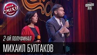 Михаил Булгаков - Два капитана 1955 | Лига Смеха, второй полуфинал, 10.10.2015