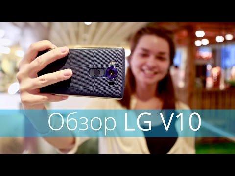 Обзор LG V10: два экрана и две камеры – зачем?