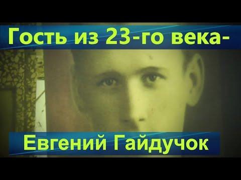 Смотреть Гость из 23-го века-Евгений Гайдучок.Перемещение во времени.Предсказания Гайдучка о России и Украине онлайн