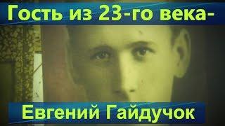 Гость из 23-го века-Евгений Гайдучок.Перемещение во времени.Предсказания Гайдучка о России и Украине