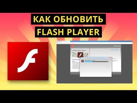 Как обновить Flash Player