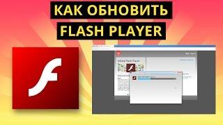Как обновить Flash Player(, 2015-08-18T11:02:06.000Z)
