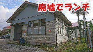 【モトブログ#583】廃墟でランチ【三田】