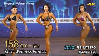 女子 Wellness Fitness 158cm- 2020 IFBB ELITE PRO 職業卡