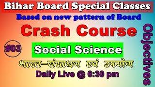 #03 भूमि संसाधन Class 10th Social Science Objective