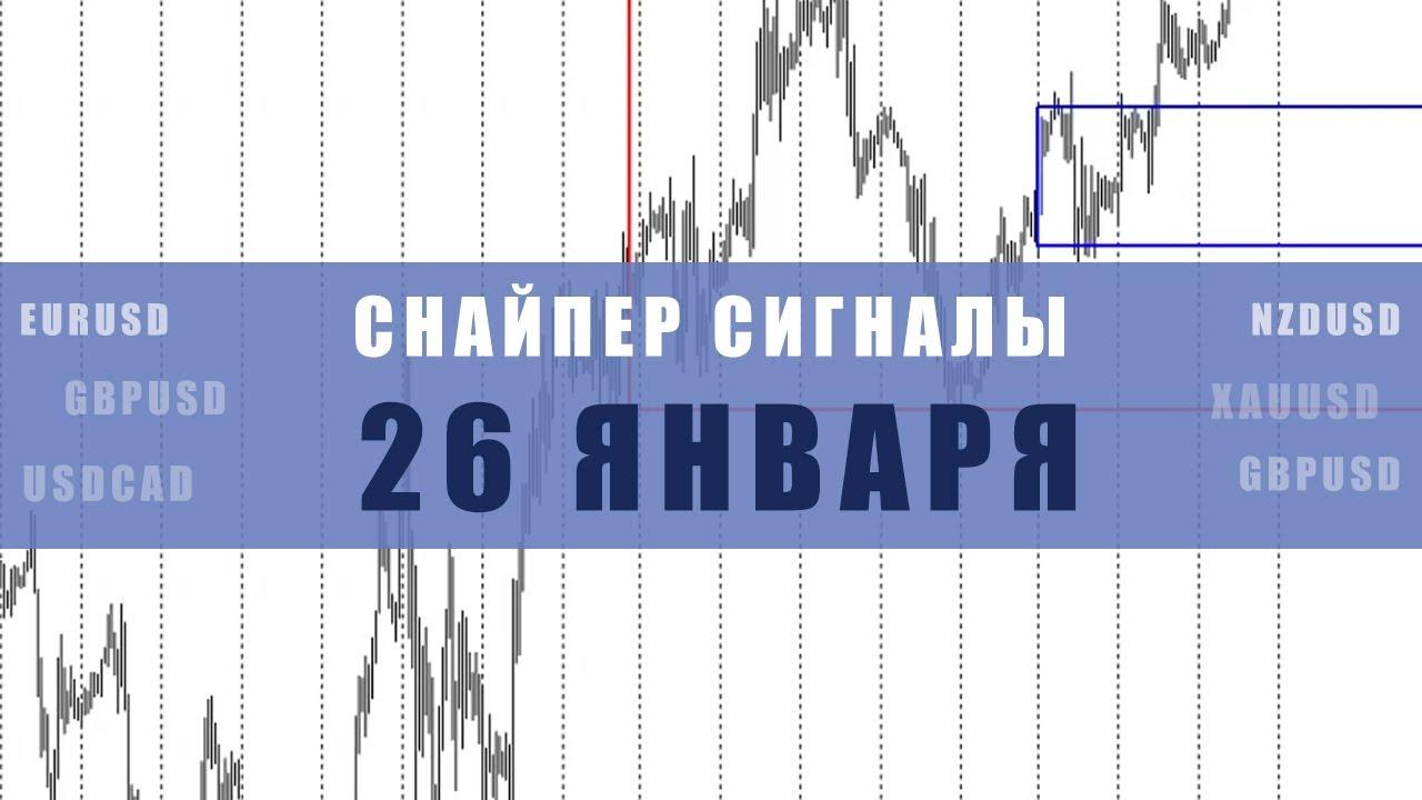 СИГНАЛЫ СНАЙПЕР НА 26 ЯНВАРЯ  | Трейдер Максим Михайлов