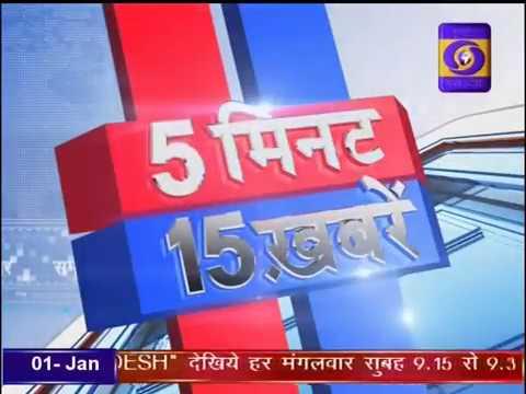 1 JAN 2019 । 5 मिनट 15 खबरें । DD NEWS MP