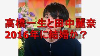 地味に活躍している俳優の高橋一生さん。 以前、女優の田中麗奈さんと交...