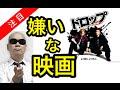【嫌いな映画】宇多丸が品川祐監督「ドロップ」を批評。