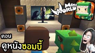 Mini World จุ่นเดอะซีรี่ส์ ตอน ดูหนังซอมบี้ | พี่เมย์ DevilMeiji
