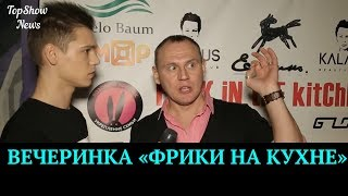 "Вечеринка ""Фрики на кухне"" в кафе ""Есенин"" | Новости шоу бизнеса"