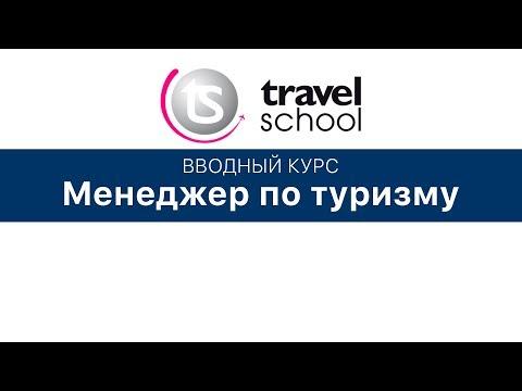 """Вводный """"Курс Менеджер по туризму"""""""