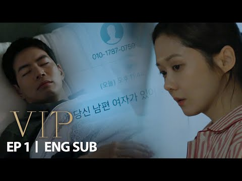 Jang Na Ra's Husband Is Having An Affair With Someone In Your Team [VIP Ep 1]