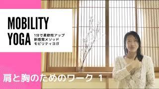 【モビリティヨガ】Vol.1  肩と胸のためのワーク