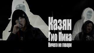 Казян - Ничего не говори feat. Гио Пика (Сия вера в восторг 2016)