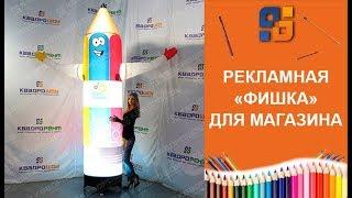 Реклама машущая рукой - Надувной карандаш от КвадроШоу