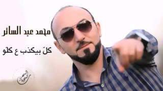 Kello byekzob 3a kello mhamad satel