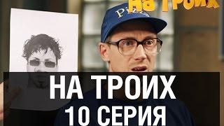 На троих - 10 серия - 1 сезон