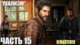 The Last of Us Remastered Grounded (Реализм) Прохождение Часть 15 ''Побег Элли''